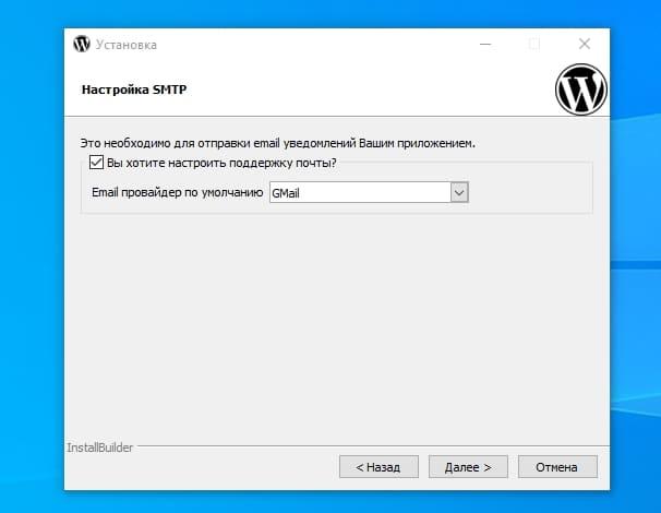 Здесь, вы можете ввести данные вашего SMTP-соединения