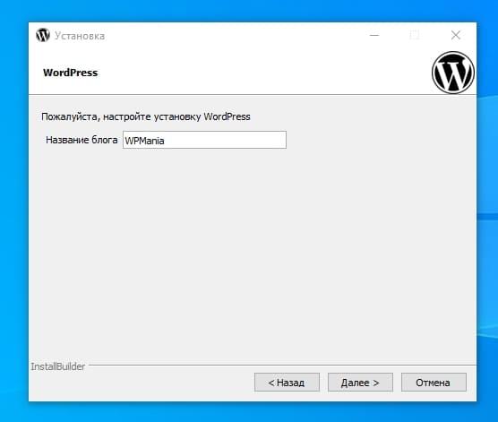 Просто введите имя вашей установки WordPress