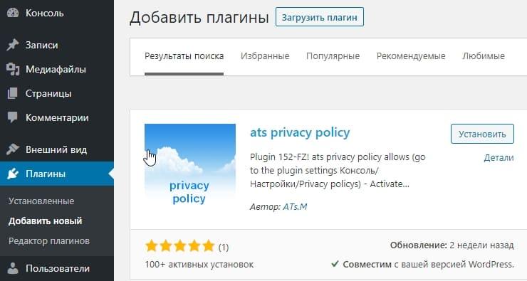 Как установить плагин ats privacy policy на WordPress