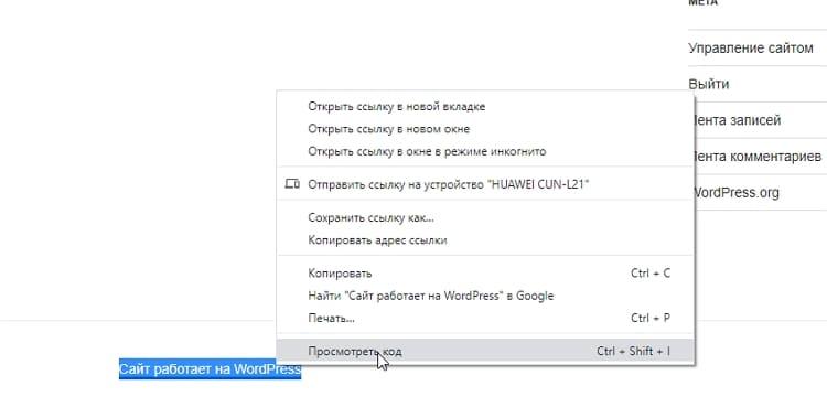 Как узнать HTML код ссылки в браузере Chrome