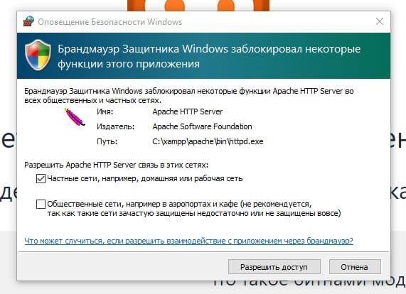XAMPP может быть помечен антивирусным программным обеспечением