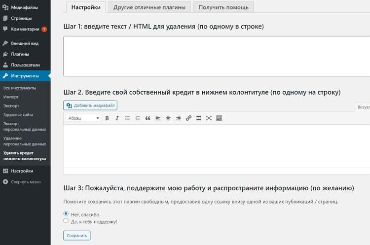 Удалите/замените ссылки нижнего колонтитула или любой текст или HTML код