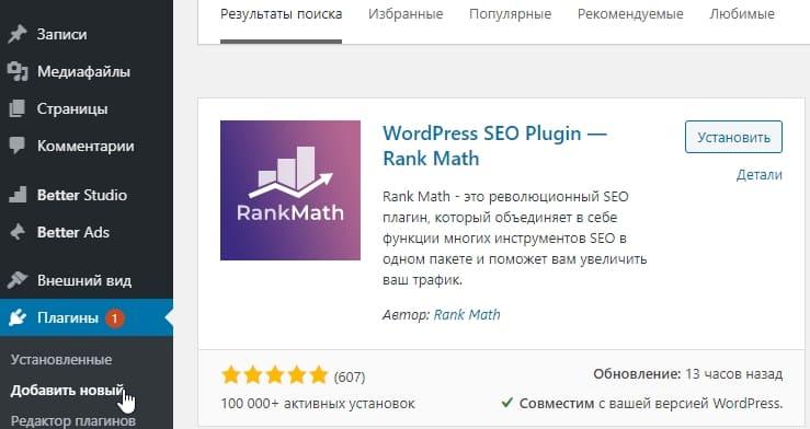 Установите Rank Math SEO стандартным способом