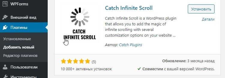 Catch Infinite Scroll - плагин WordPress, который добавит магию бесконечной прокрутки