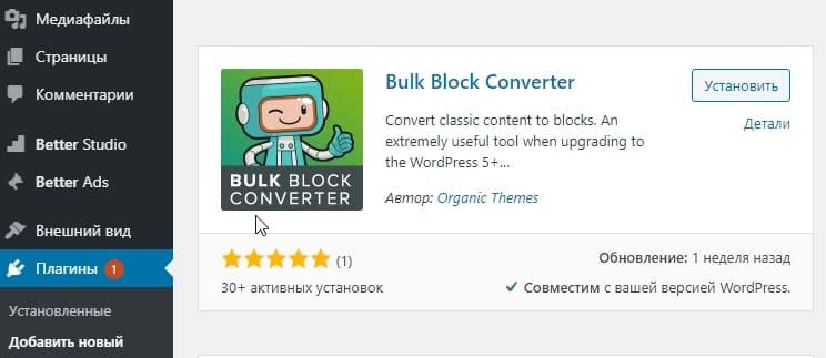 Преобразуйте классический контент в блоки WordPress 5+
