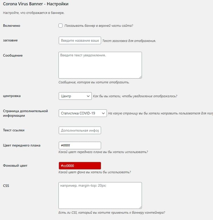 Веб-сайты WordPress, которые должны отображать уведомления, касающиеся COVID-19