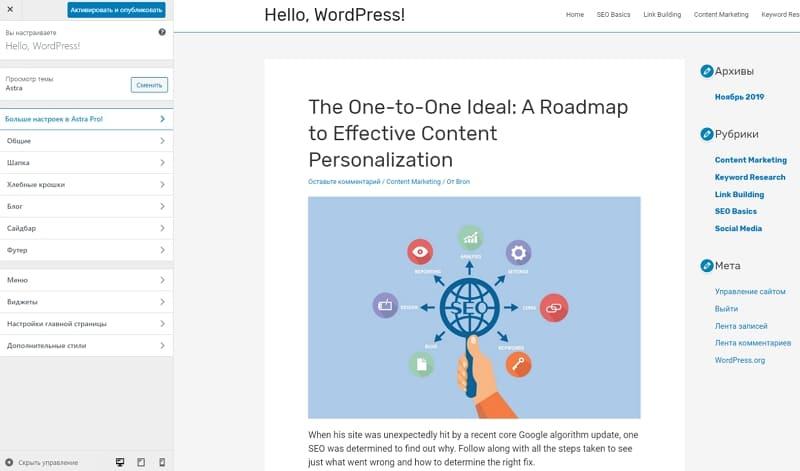 Можно изменить дизайн в WordPress Customizer