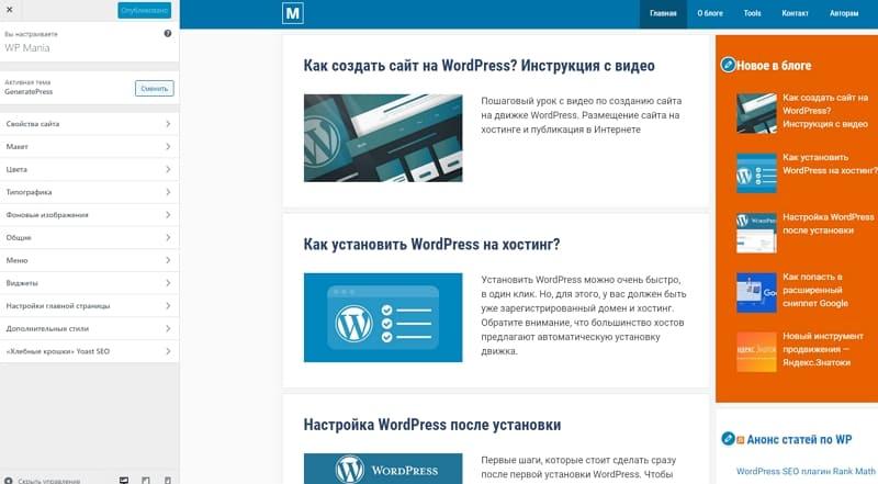 Быстрая тема WordPress GeneratePress - визуальная настройка