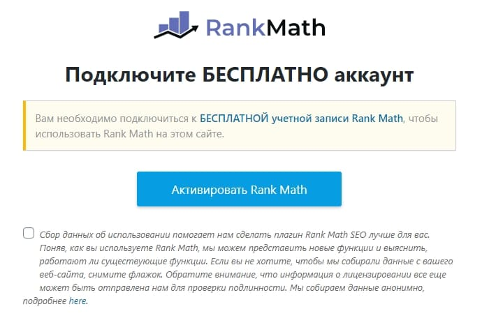 Бесплатная учетная запись на Rank Math