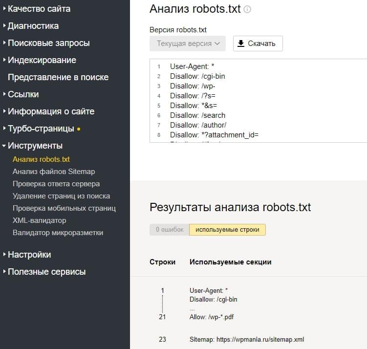 Результаты анализа robots.txt WordPress в Яндекс.Вебмастер
