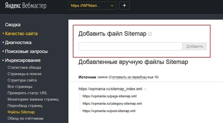 Добавляем файл Sitemap в Яндекс.Вебмастер, чтобы ускорить индексирование сайта