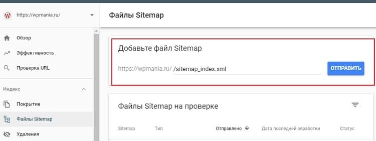 Откройте отчет о файлах Sitemap в Google Search Console