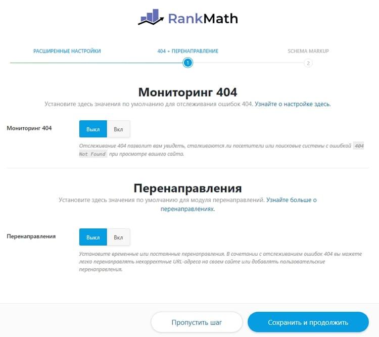 Настройка модулей в SEO плагине Rank Math