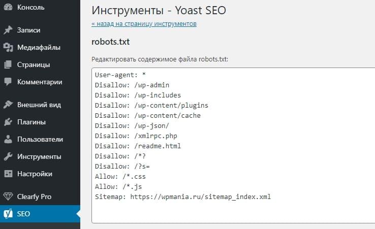 Редактировать содержимое файла robots.txt в Yoast SEO