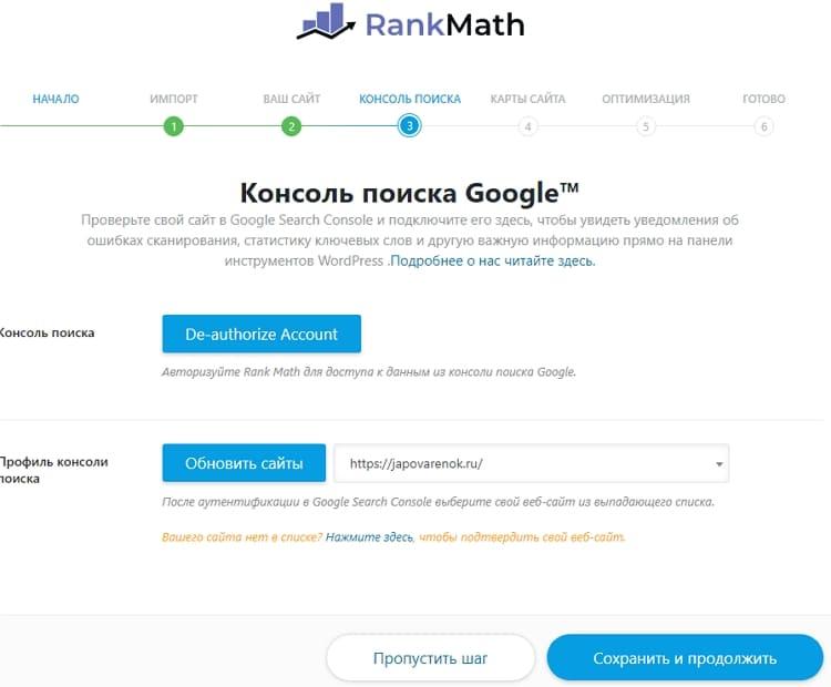 Настройка Google Search Console с помощью Rank Math