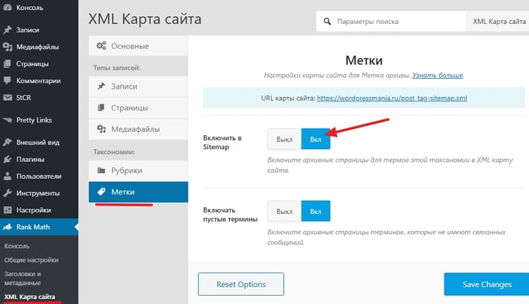Включить в Sitemap Метки сайта WordPress