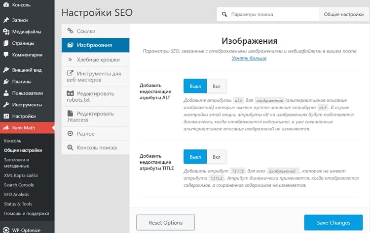 Тонкая настройка SEO плагина WordPress