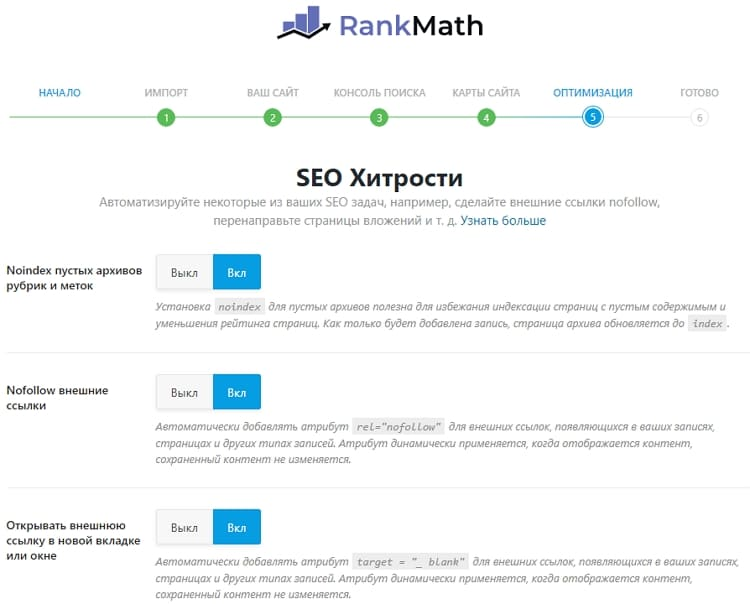SEO оптимизация вашего сайта WordPress