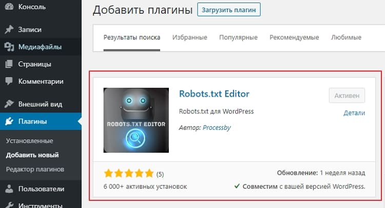 Плагин robots.txt для сайта WordPress