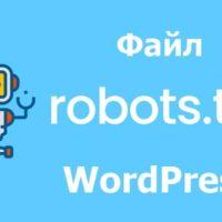 Как создать файл robots.txt для WordPress. 4 способа