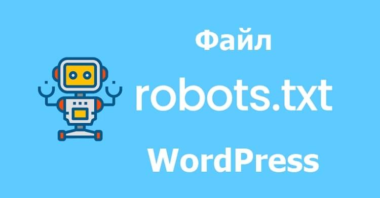 Как сделать файл robots.txt для WordPress сайта