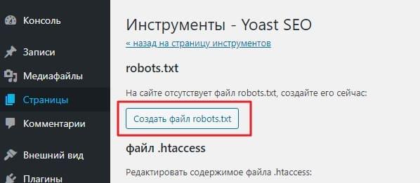 Создать правильный robots txt для WordPress