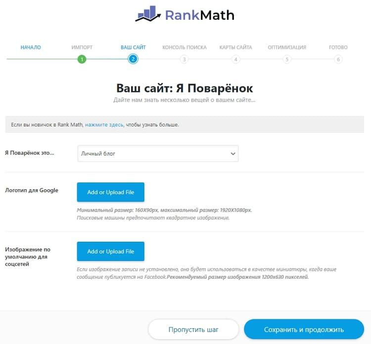 Настройка типа сайта, логотип для Google и Изображение по умолчанию