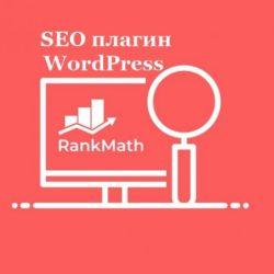 WordPress SEO плагин Rank Math