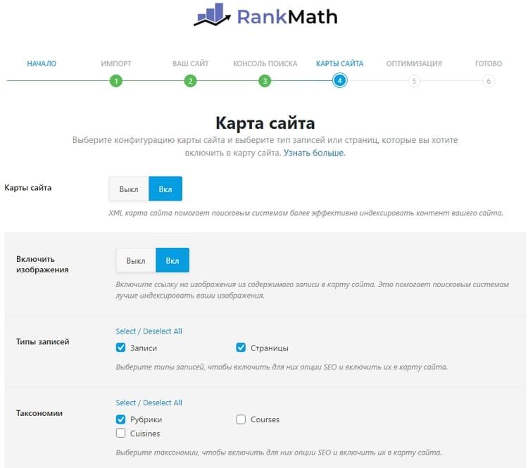 Файлы Sitemap WP (карта сайта) настройка Rank Math