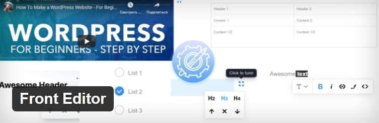 Как пользователю отправлять контент из внешнего интерфейса сайта WordPress