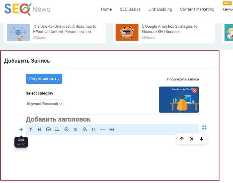 Вы можете дать пользователям добавлять записи на сайт WordPress