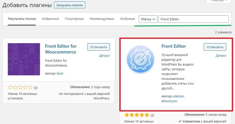 Установка Front Editor плагина для WordPress сайта