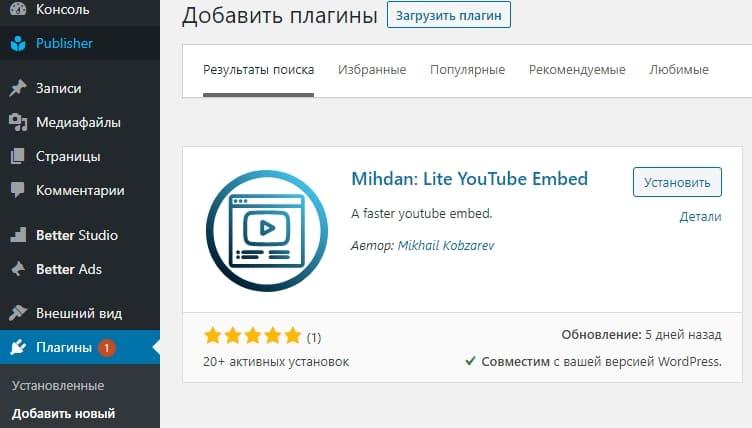 Плагин для быстрой загрузки видео с YouTube
