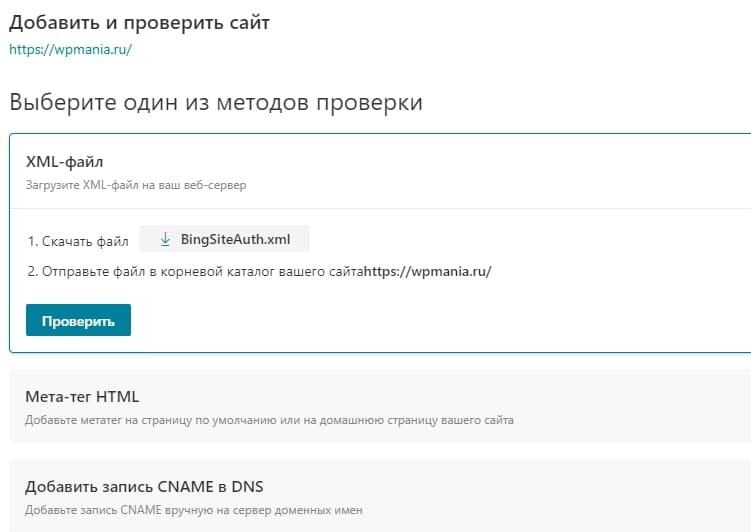 Как подтвердить права на сайт или домен в веб-мастере Bing