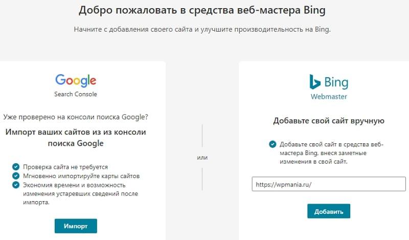 bing поисковая система на русском языке от microsoft