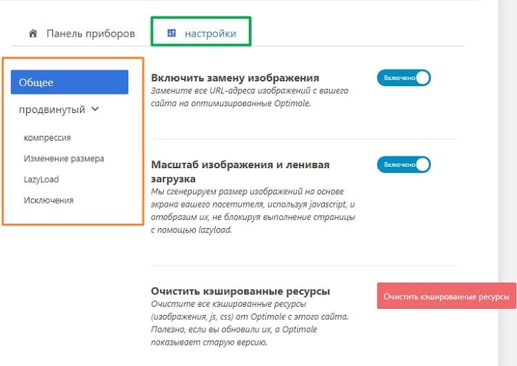 Настройки плагина для оптимизации изображений WordPress