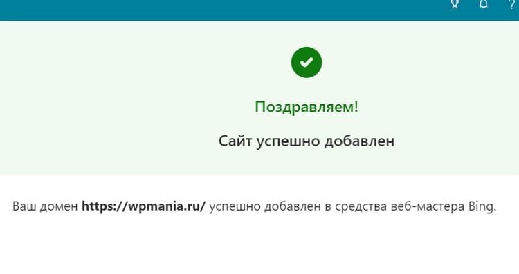 Бесплатная регистрация сайта в поисковых системах