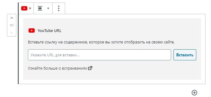 YouTube — вставлять можно только публичные видео и доступные по ссылке