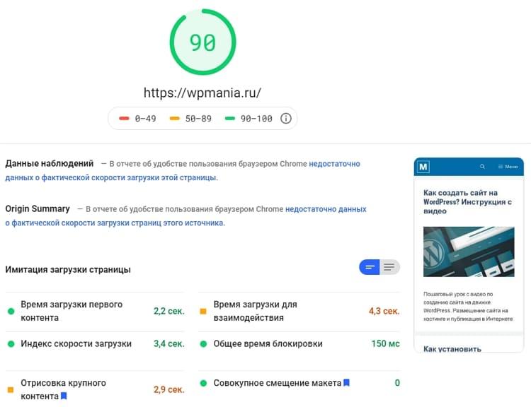 Проверка в PageSpeed Insights темы WordPress