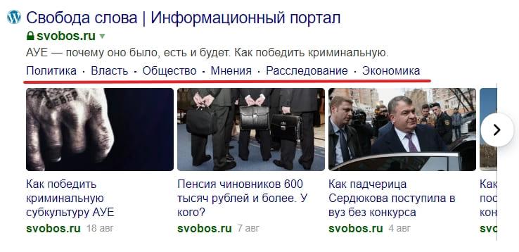 Быстрые ссылки формируются автоматически роботом Яндекса