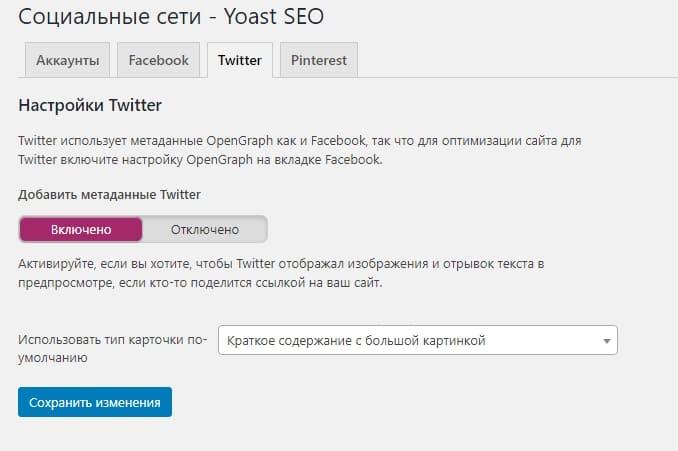 Активируйте, чтобы Twitter отображал изображения и отрывок текста в предпросмотре