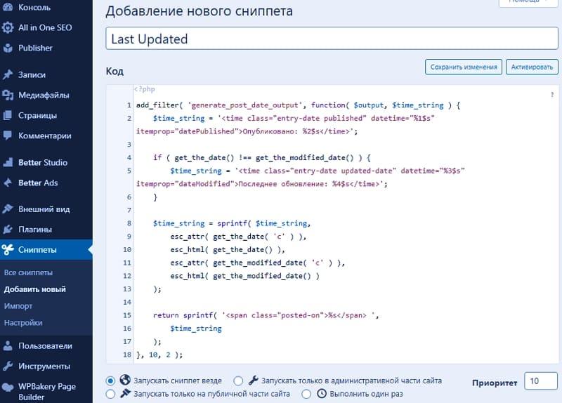 Добавление пользовательских фрагментов кода в WordPress