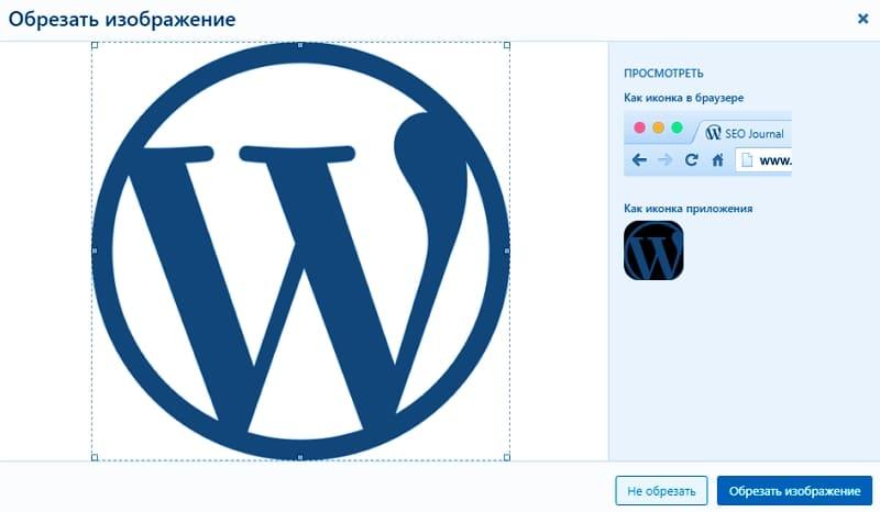 Изображение значка сайта должно быть квадратным