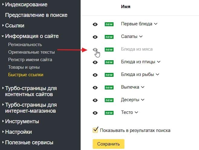 Включить или отключить отображение быстрой ссылки Yandex в сниппете
