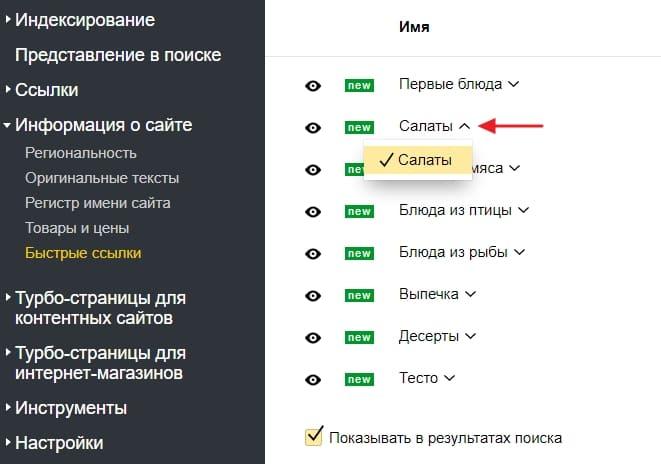 Изменение текста быстрой ссылки для определенной страницы