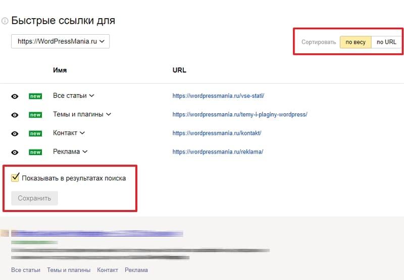 Возможности управления быстрыми ссылками в сниппете в Яндексе