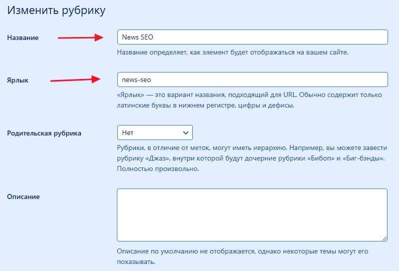 Как редактировать и удалять рубрики в WordPress