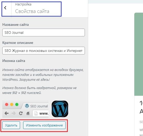 Как поменять или удалить иконку сайта WordPress