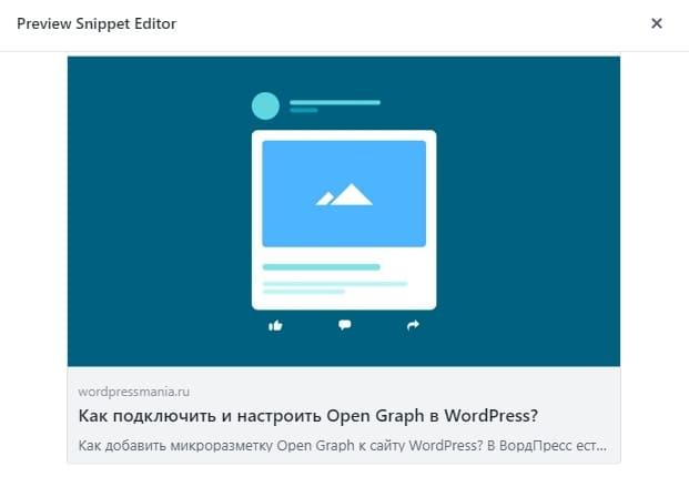 Open Graph в WordPress. Микроразметка для социальных сетей 2