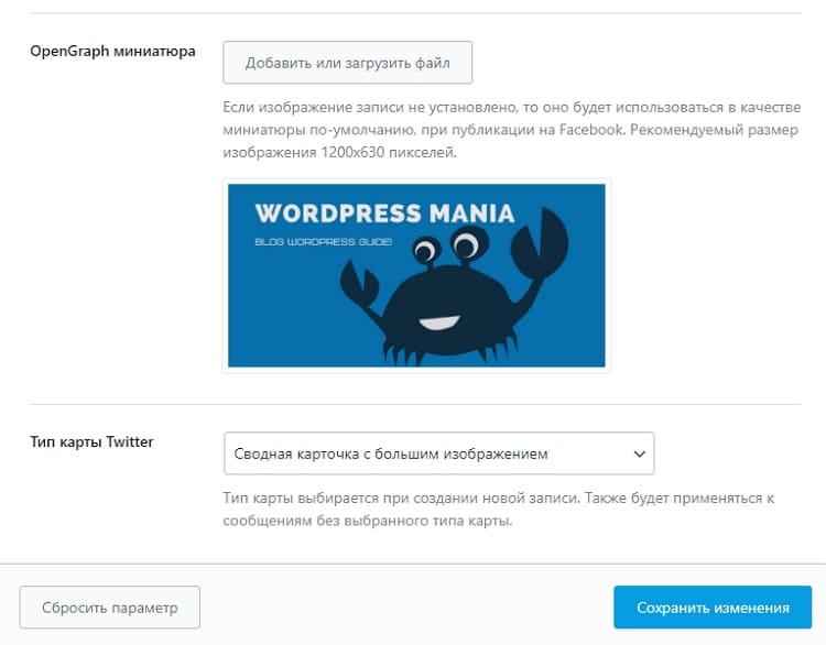 Установить картинку OpenGraph для WordPress